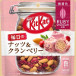 Nestlé kitkat ruby chocolate everyday nuts & cranberry bites
